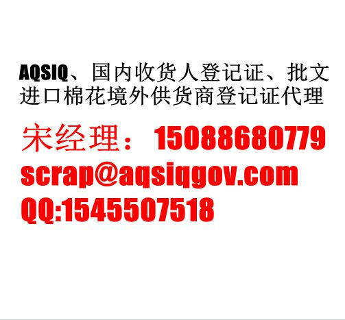 废塑料AQSIQ注册代理证书
