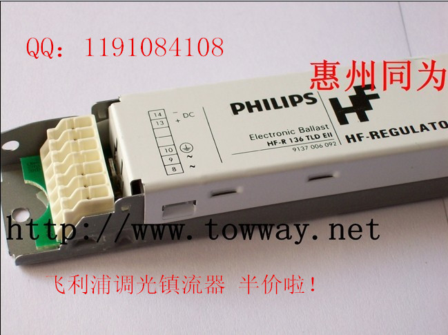 PHILIPS/飞利浦HF-R 136/236 调光镇流器