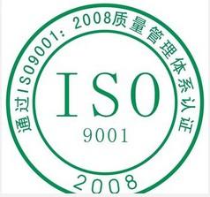 南通ISO9001认证、ISO、9000质量