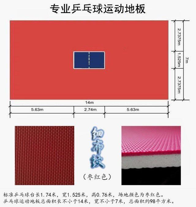 布纹4.5mm乒乓羽毛球运动场地场馆PVC地胶塑胶地板PVC运动