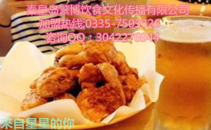 韩国炸鸡技术培训 秦皇岛繁博公司韩国炸鸡招商加盟