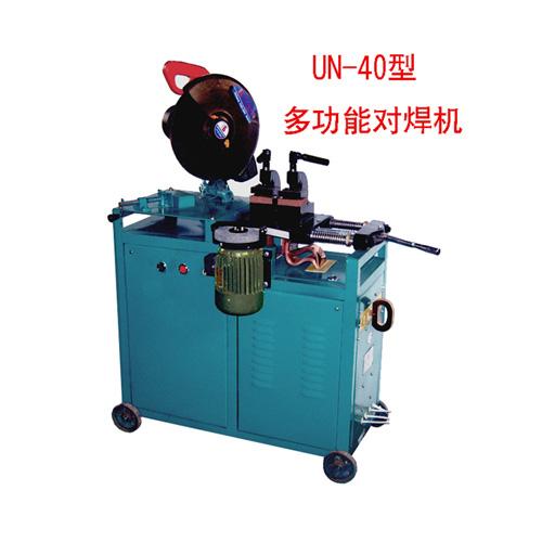 多功能对焊机