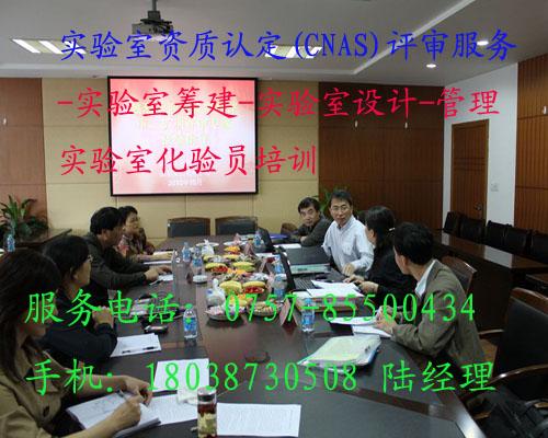 惠州CNAS计量认证指导-实验室认证咨询