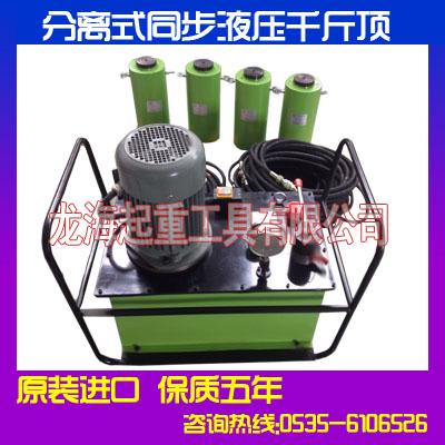 龙升分离式同步液压千斤顶 50T双作用同步液压千斤顶 江苏