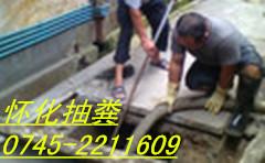 怀化惠通疏通清洁服务公司的形象照片