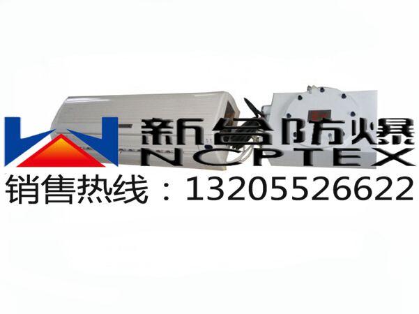 高端1.5P防爆空调,BKFR-{35}系列防爆空调