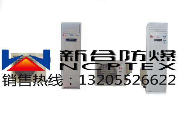 粉尘车间专用3P防爆空调,BKFR-72防爆空调厂家