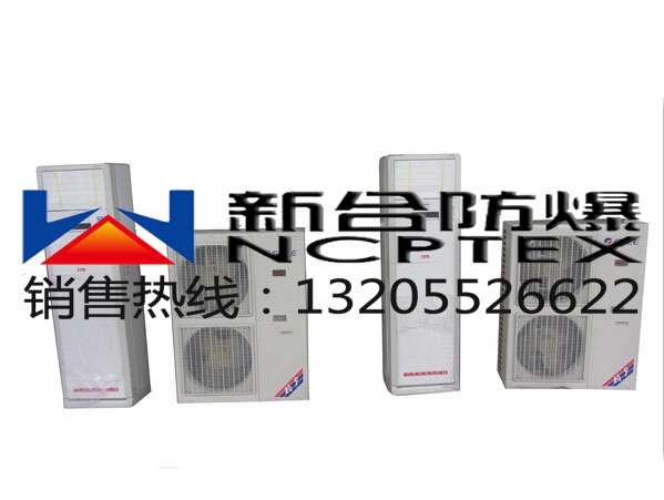 酒精厂专用5P防爆空调,证书齐全的5匹防爆空调厂家