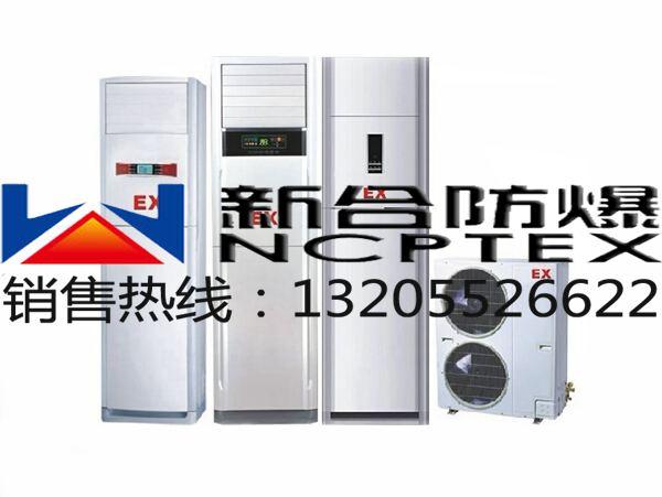 济宁,菏泽5匹防爆空调,BKFR-120防爆空调厂家