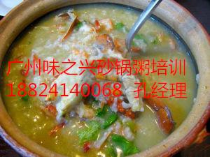 正宗潮州砂锅粥培训 广州专业砂锅粥培训学校
