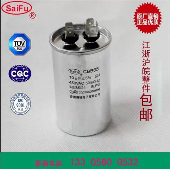 CBB65启动空调电容器10uf/450vac