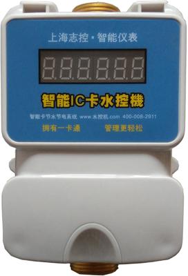 新版智能IC卡一体式水控机联机版