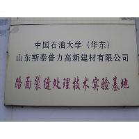 枣庄路面灌缝胶材料如何使用