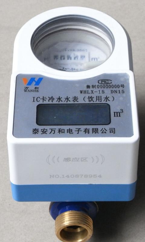 供应大庆液晶数字双显显示插卡预付费水表