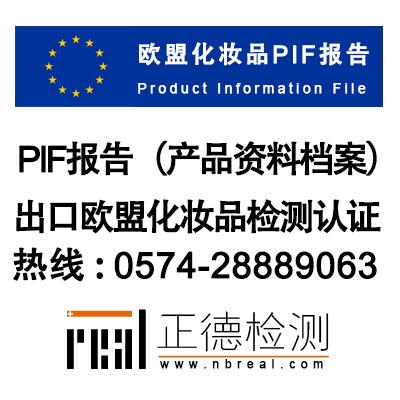PIF报告是什么,PIF报告哪里做,化妆品PIF报告