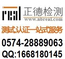 宁波IP防护等级测试机构,IP防尘防水等级测试