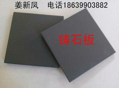 微晶板铸石板最低价格直销供应