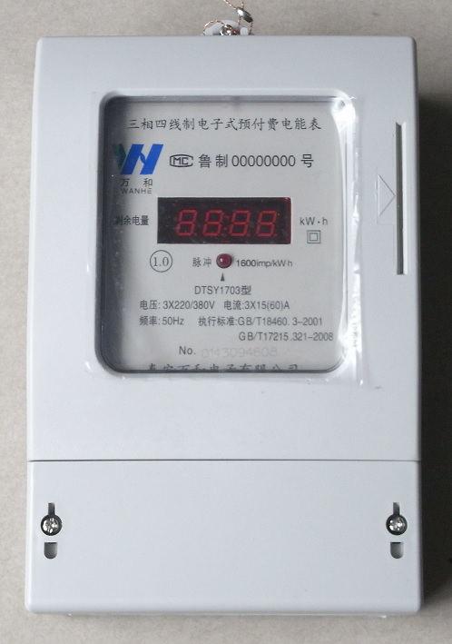 供应国标产品-预付费智能卡式电表