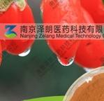 枸杞提取物/枸杞多糖工厂专业生产纯天然
