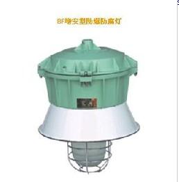 FB增安型防爆防腐灯/BF-100增安型防爆腐灯