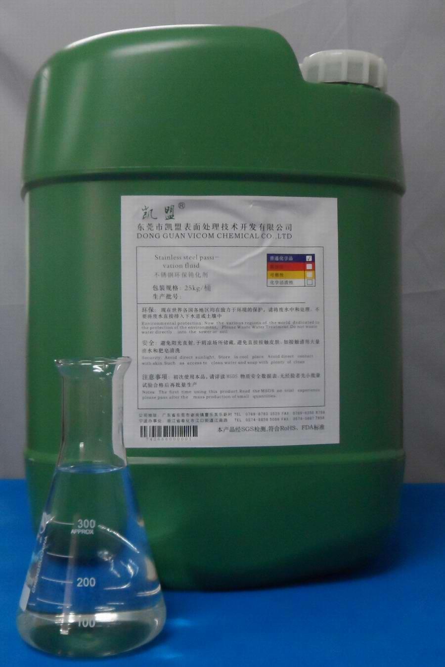 不锈钢钝化液-不锈钢环保钝化液-广东东莞凯盟公司