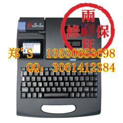 兰州硕方TP80E英文版线号机