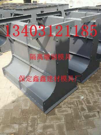 隔离墩钢模具 高速隔离墩钢模具 隔离墩钢模具品牌