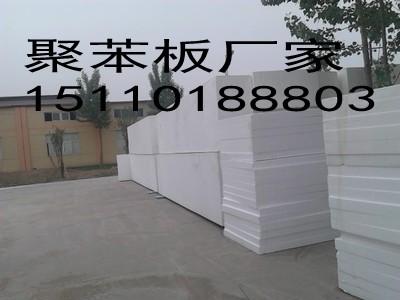 外墙保温聚苯板价格