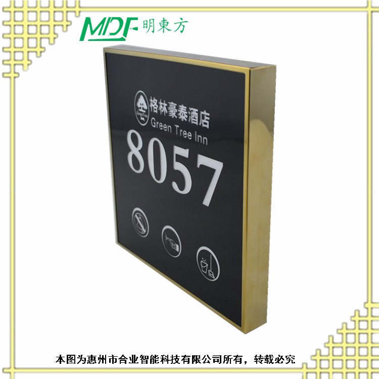 滁州市会所客控系统 MDF商务酒店宾馆电子房号牌