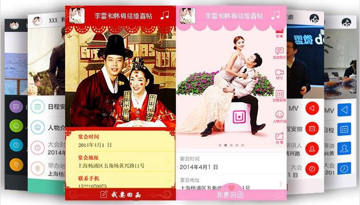 上海微信婚礼请柬