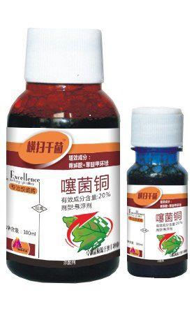 横扫千菌-20%噻菌铜