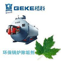 环保锅炉除垢剂|锅炉除污剂