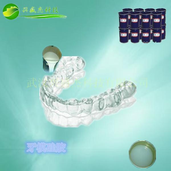 加成型环保牙模硅胶武汉兴盛杰硅胶厂家直销