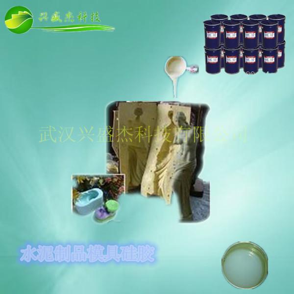 大型水泥产品用缩合型液体模具硅胶兴盛杰硅胶厂家直销