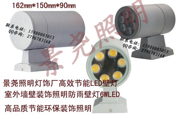 户外防水LED墙壁灯/高效节能装饰灯