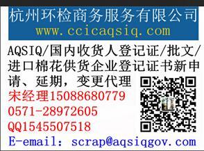 AQSIQ/废塑料境外供货商注册登记证
