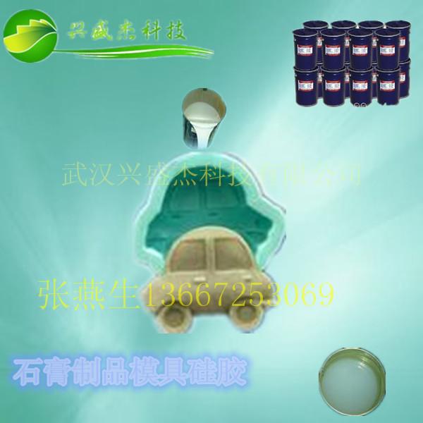 石膏线条用柔软模具硅胶、厂家直销石膏制品用白色矽利康