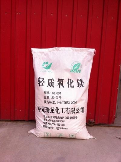 轻质活性高纯氧化镁