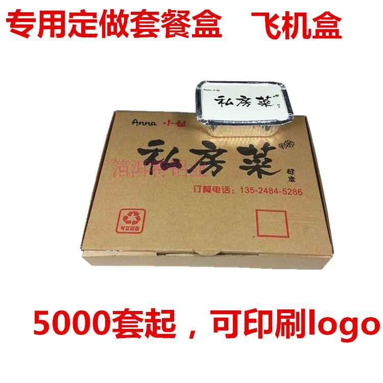 外卖打包套盒 铝箔餐盒 四小盒瓦楞纸锡纸盒 快餐包装 协助印刷