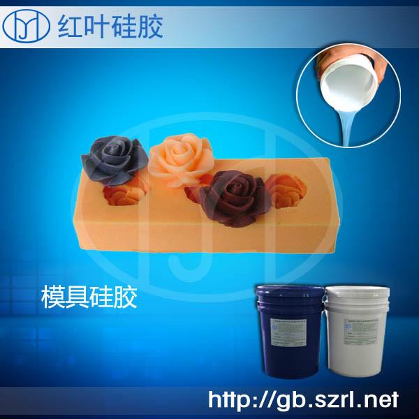 模具硅胶原材料 模具硅胶材料供应商