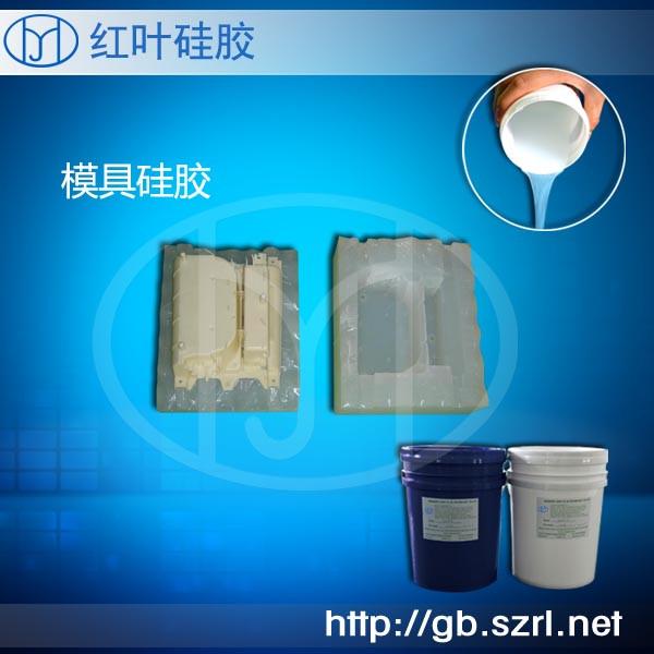 模具胶原料 模具胶原材料供应商