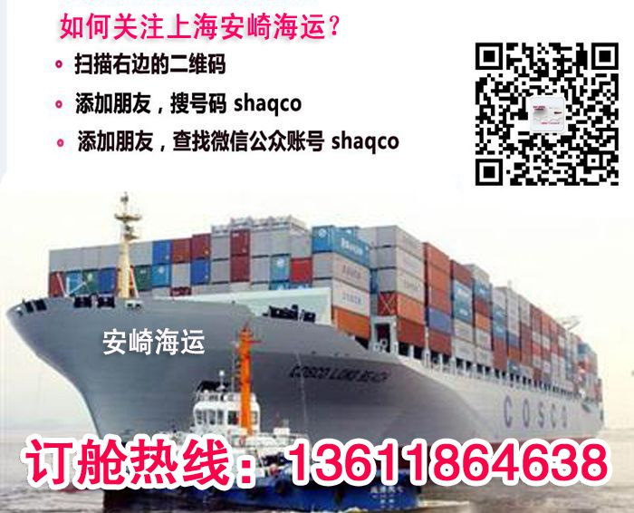 海运价格查询软件