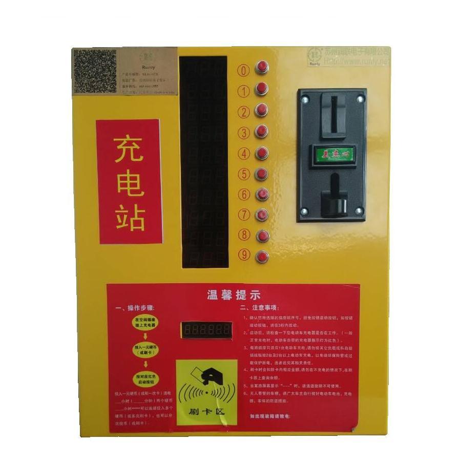 智能语音投币刷卡一体式便民充电站