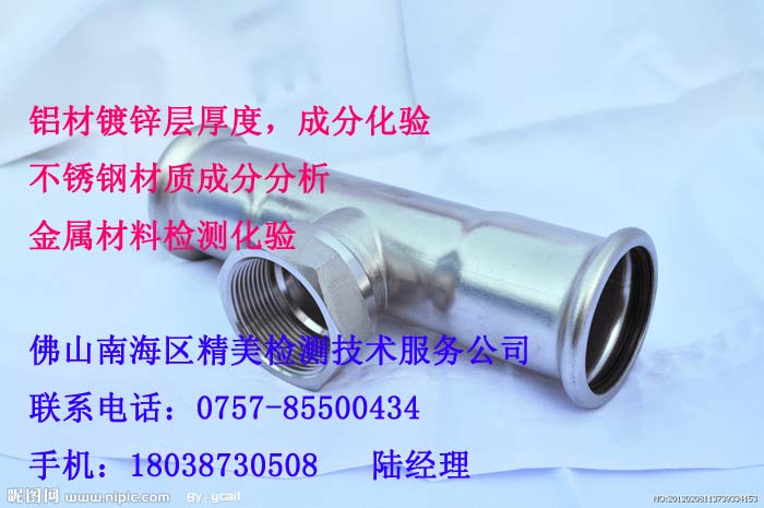 东莞20#钢成分含量检测化验|35#钢检测