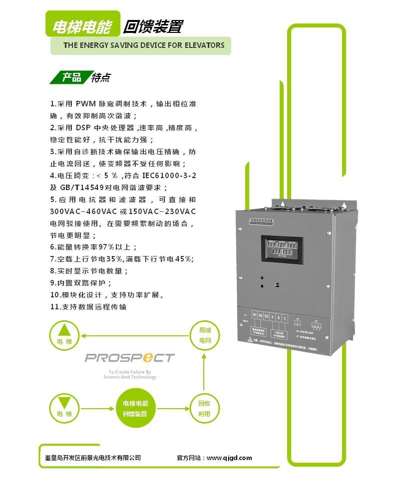 电梯能量回馈装置