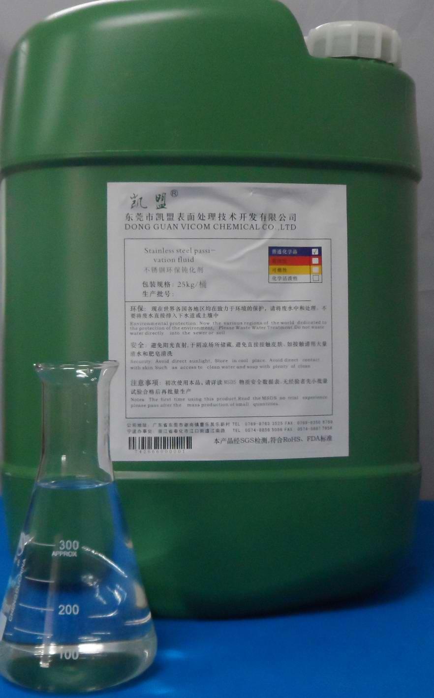 铜材无铬钝化液生产厂