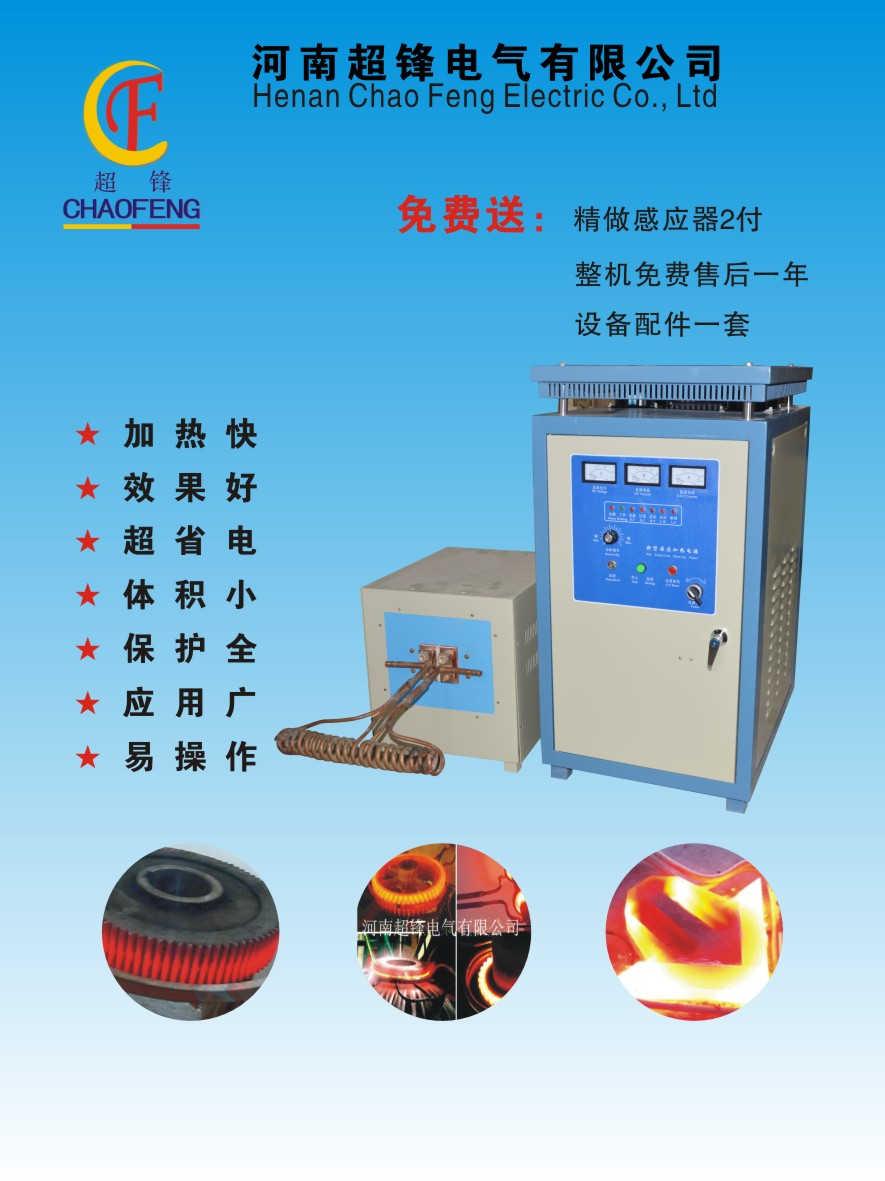 齿轮传动轴热处理设备高频加热炉