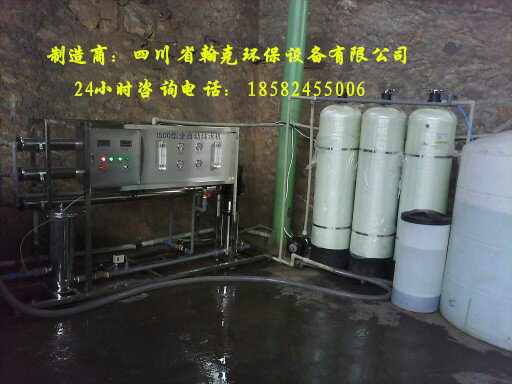 四川水处理设备反渗透纯水制造设备