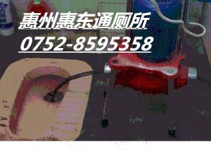 惠州惠东维修马桶漏水8595358通马桶