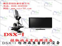 植物病虫害检测设备DSX-1